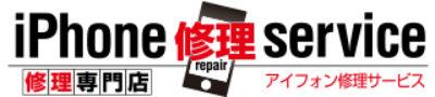iPhone修理service 群馬でiPhone修理/iPad修理