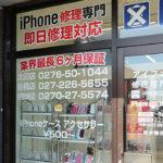 iPhone修理service伊勢崎店