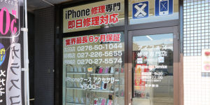 iPhone修理サービス 伊勢崎店