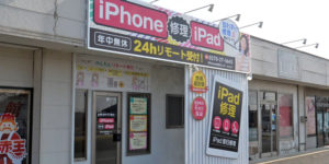 iPhone修理センター 伊勢崎店