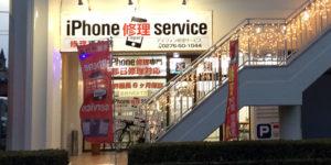 iPhone修理サービス 太田店