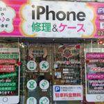 iPhone修理service高崎店