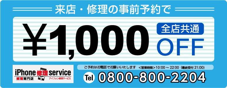 来店・修理の事前予約で1000円OFF