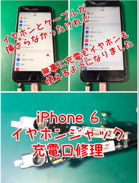 iPhone6 イヤホン交換