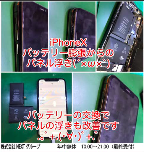 iPhoneX バッテリー交換写真