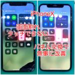 iPhoneX 液晶交換前後