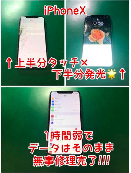 iPhoneX パネル交換