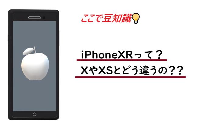 iPhoneXRとは?