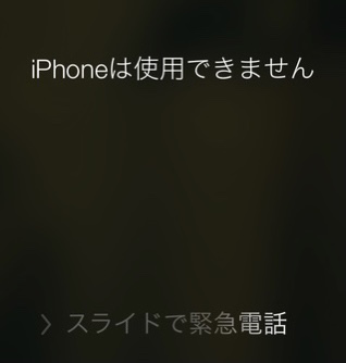 iPhoneは使用できませんの表示画面
