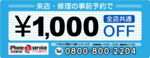来店维修提前预约1000円OFF