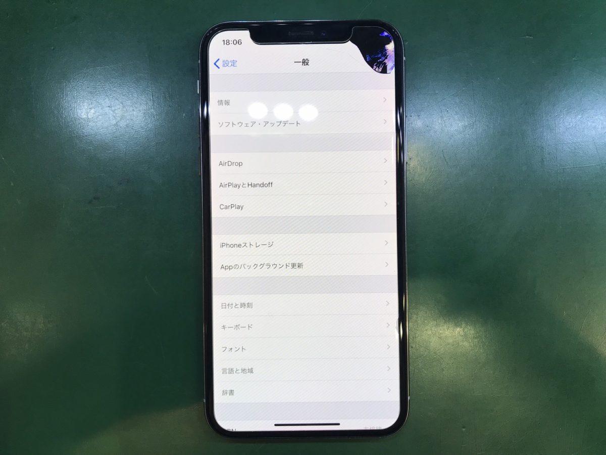 iphoneX修理前画像