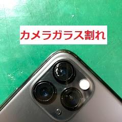 iPhone11pro カメラガラス割れ