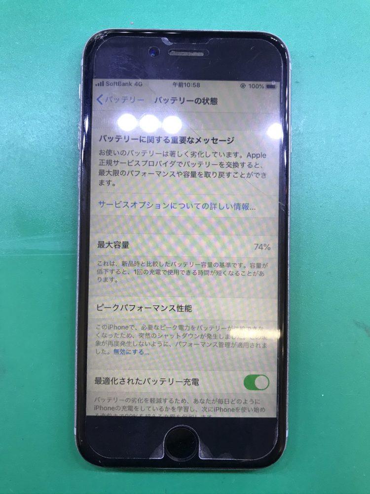 バッテリー交換 容量74%のiPhone