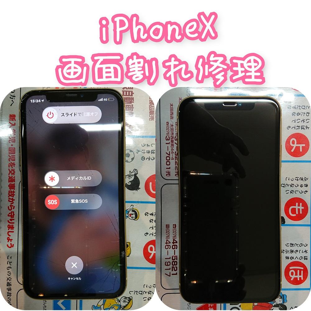 iPhoneX画面割れ修理