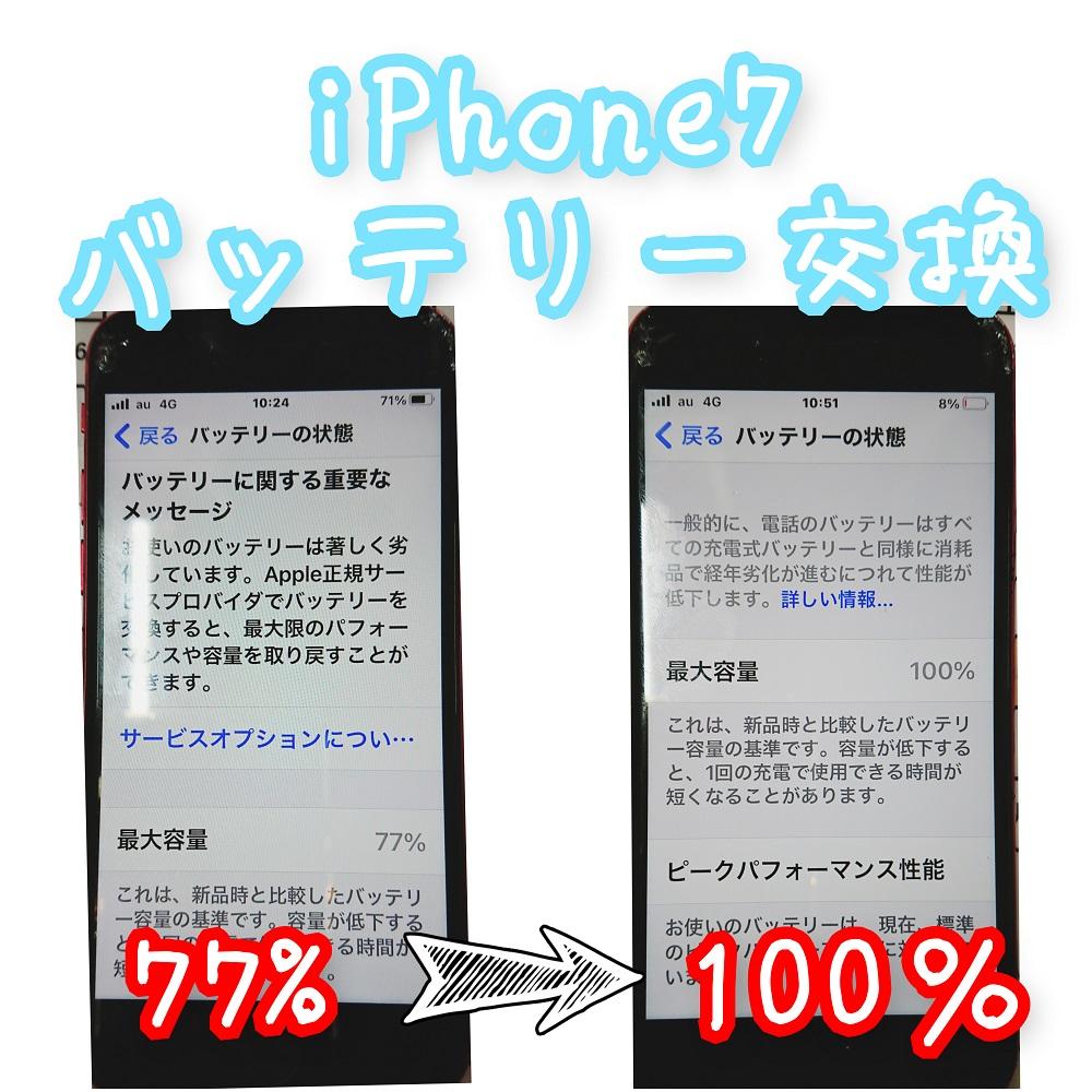 iPhone7バッテリー交換修理