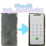 iPhoneXR画面、液晶交換修理
