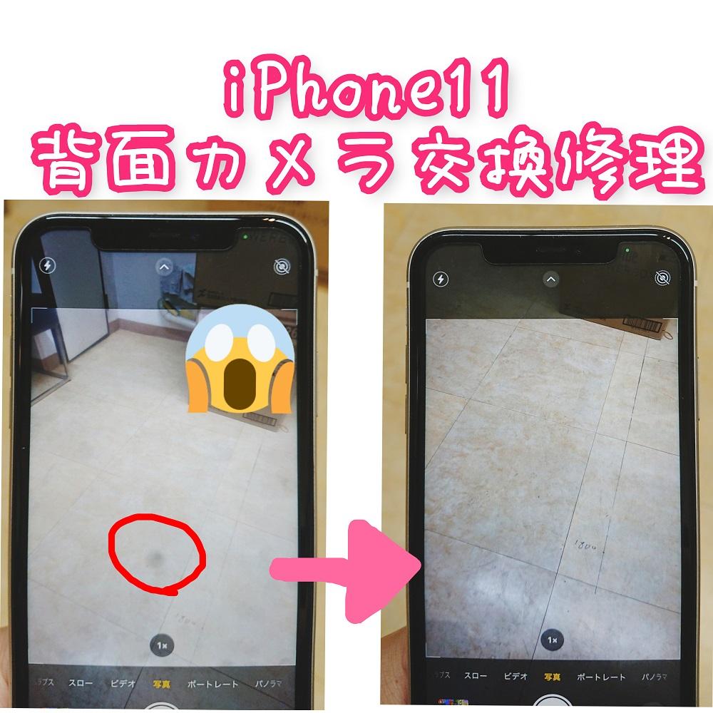 iPhone11背面カメラ交換修理