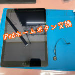 iPadホームボタン交換