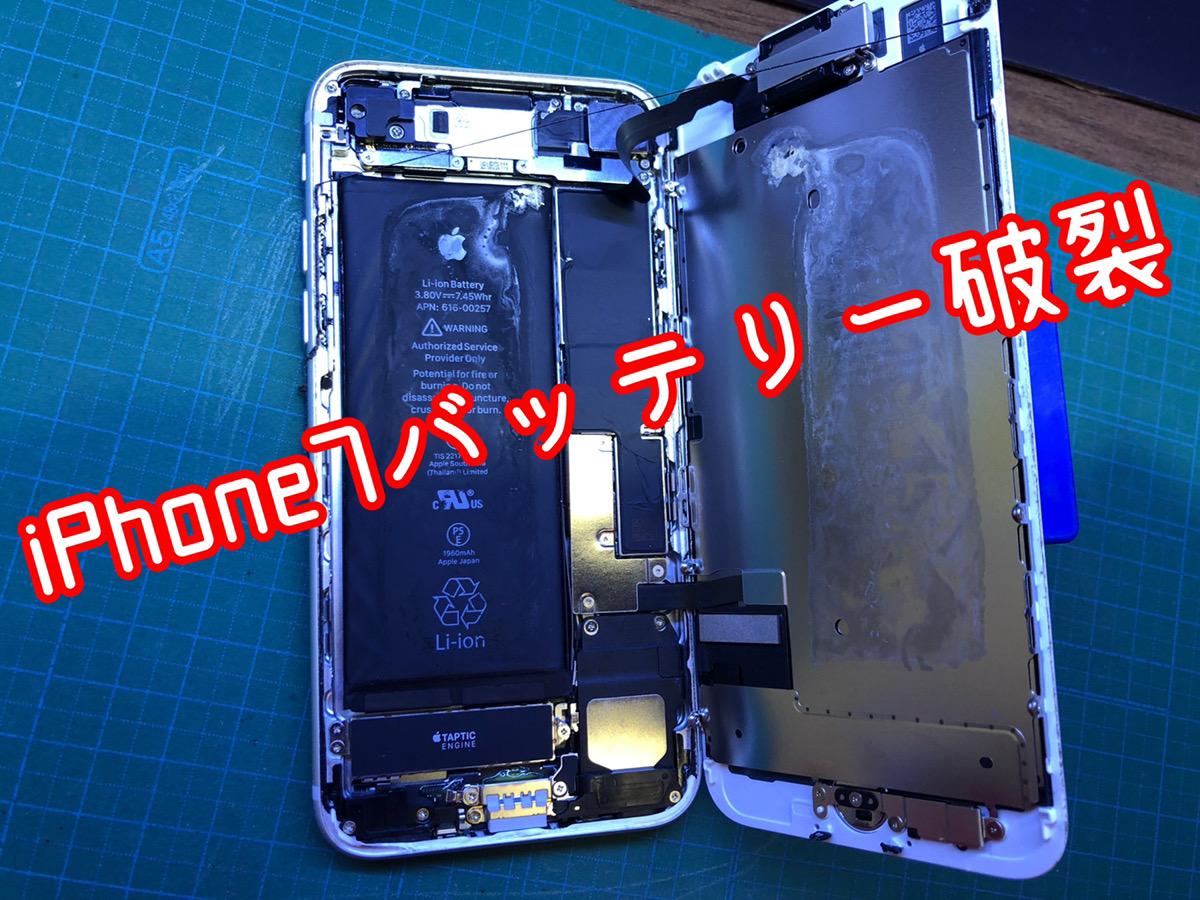 バッテリー破裂画像