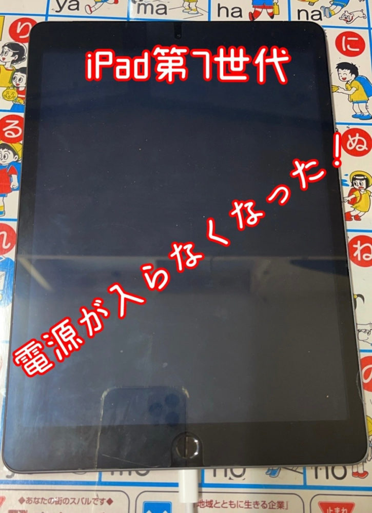 iPad7修理