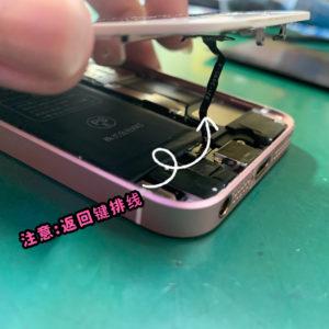 iphoneSE 修理中