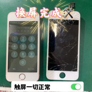 iphoneSE 修理后