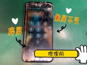 iPhone6S 修理前