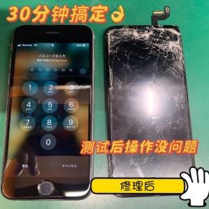 iPhone6S 修理后图片