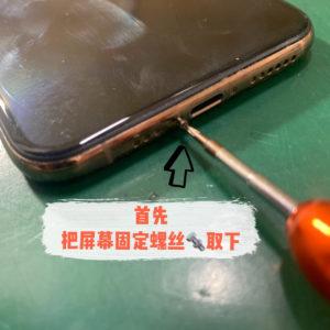 苹果XS 固定螺丝