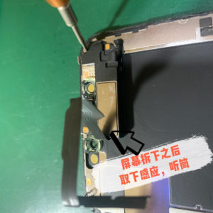 苹果XS 拆感应+听筒