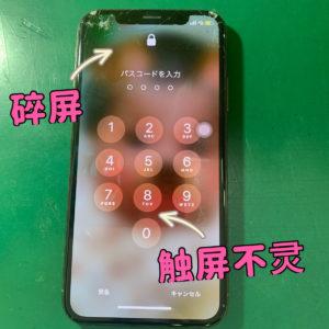 苹果XS 触屏不灵维修