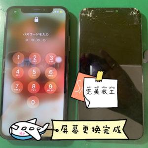 苹果XS 修理后图片