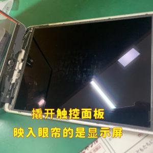 iPadmini2维修中
