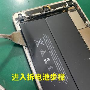 iPadmini2 拆电池