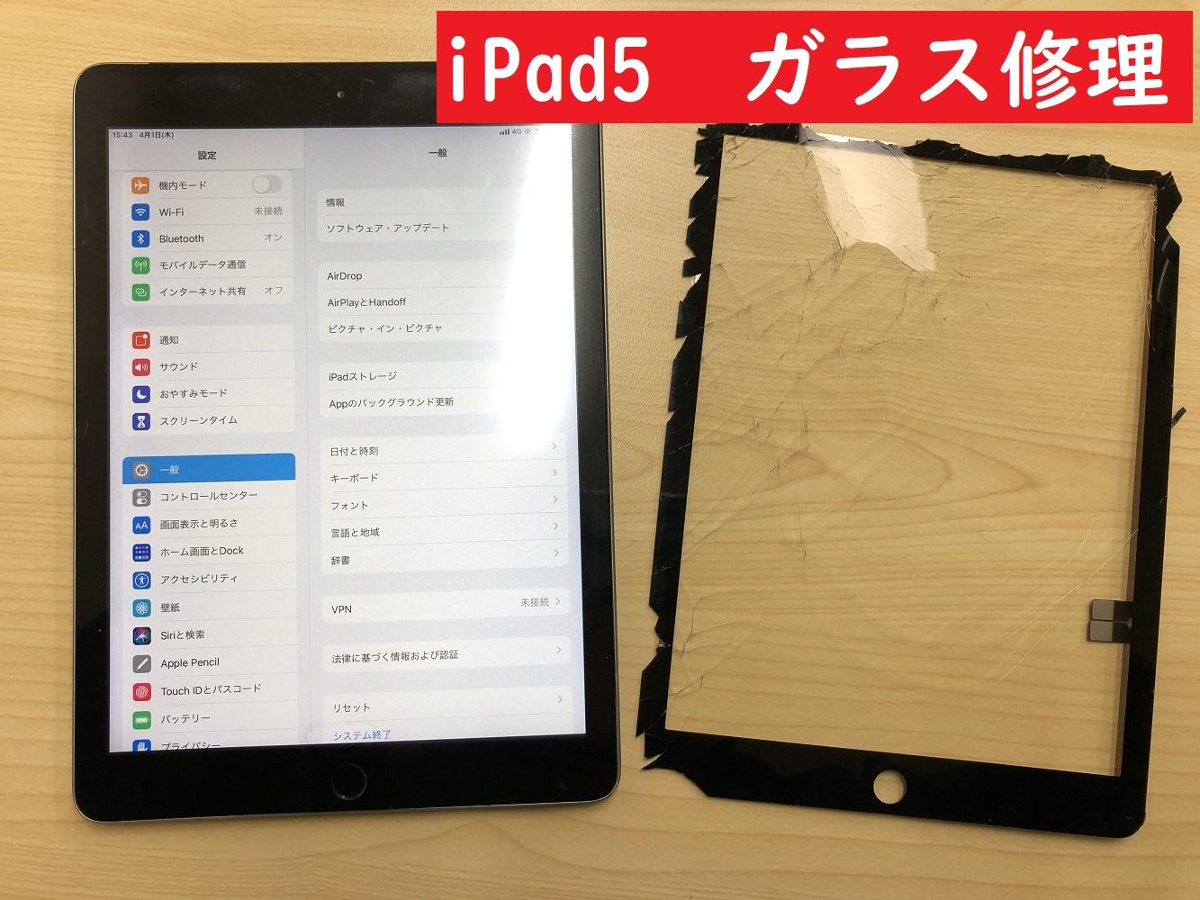iPad5 ガラス交換