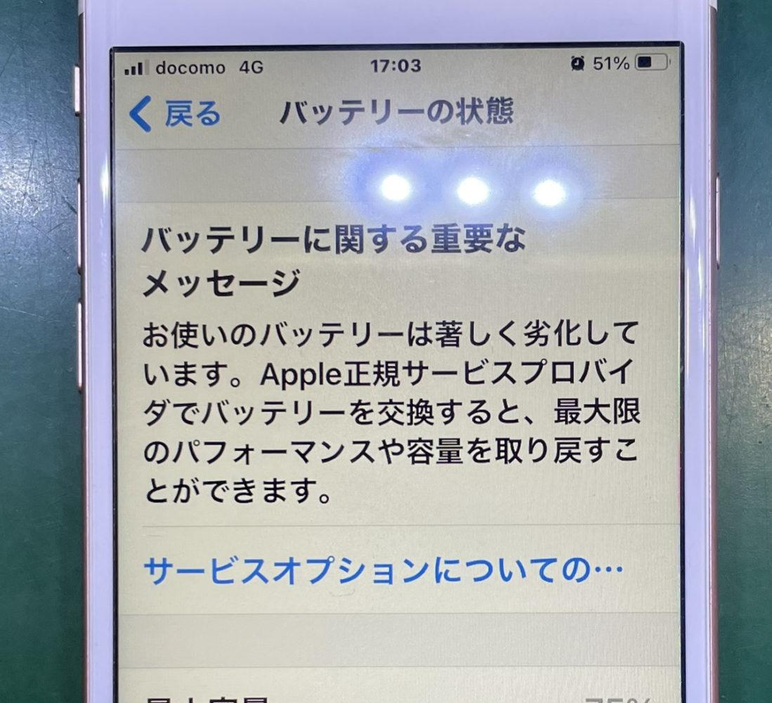 バッテリーに関する重要なメッセージ画像
