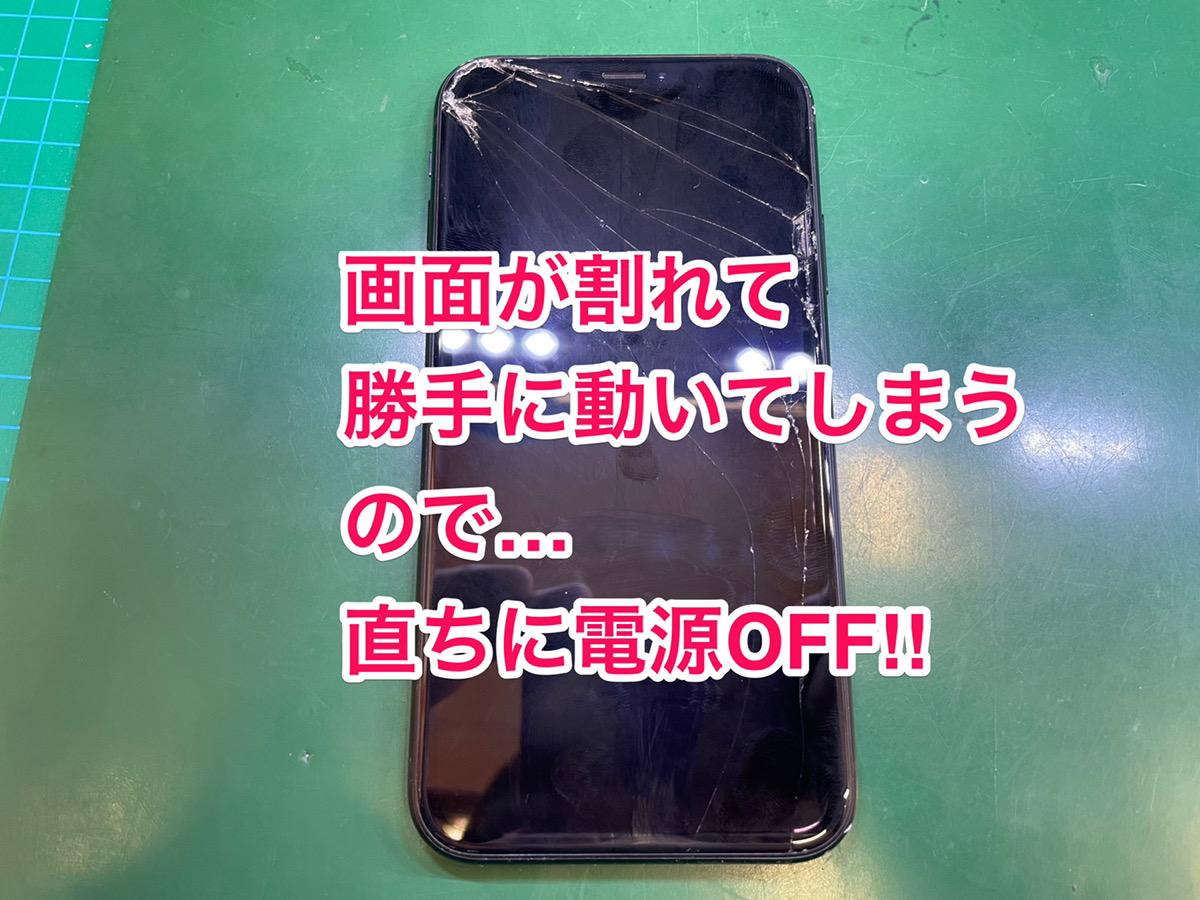 iphoneXR修理前画像