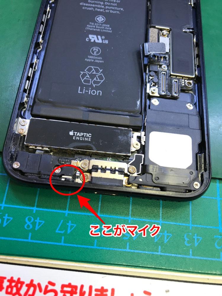 iPhoneマイク位置画像