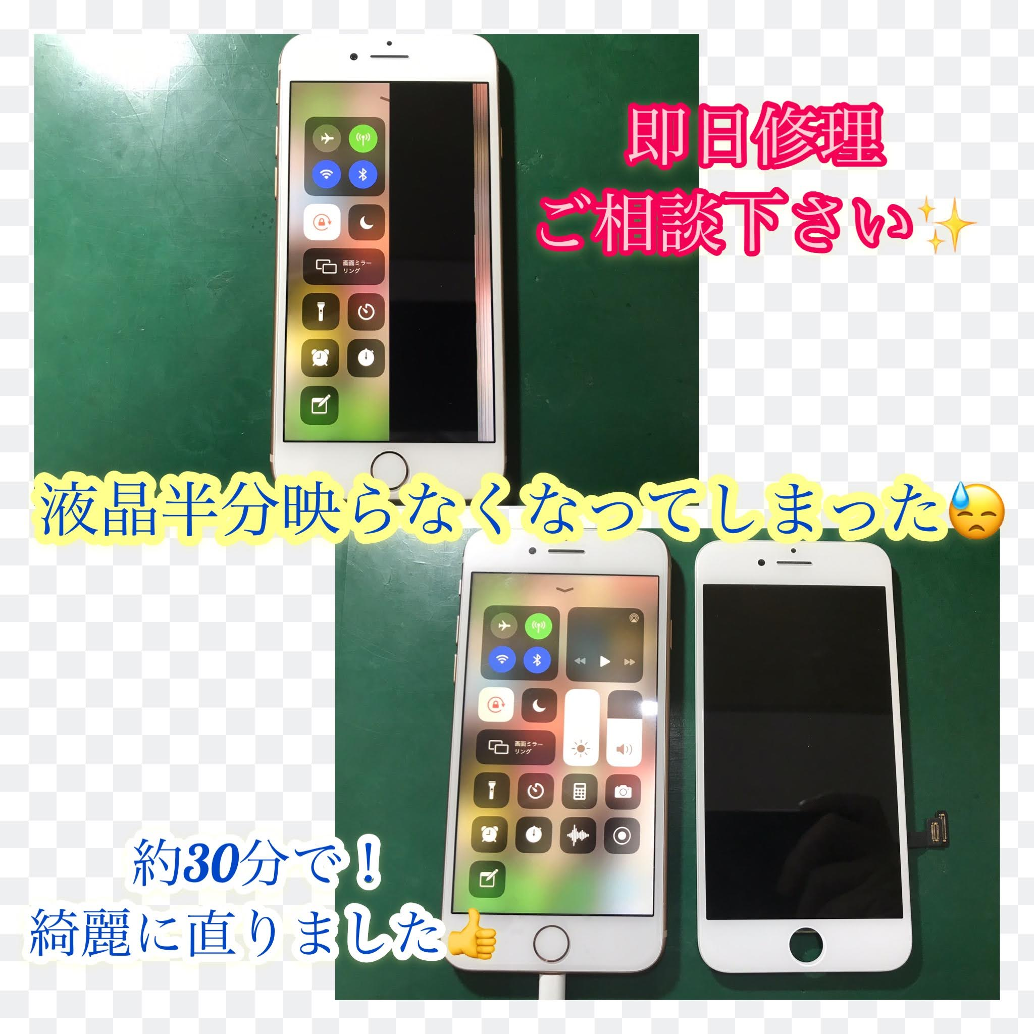 iphone7画面・液晶交換