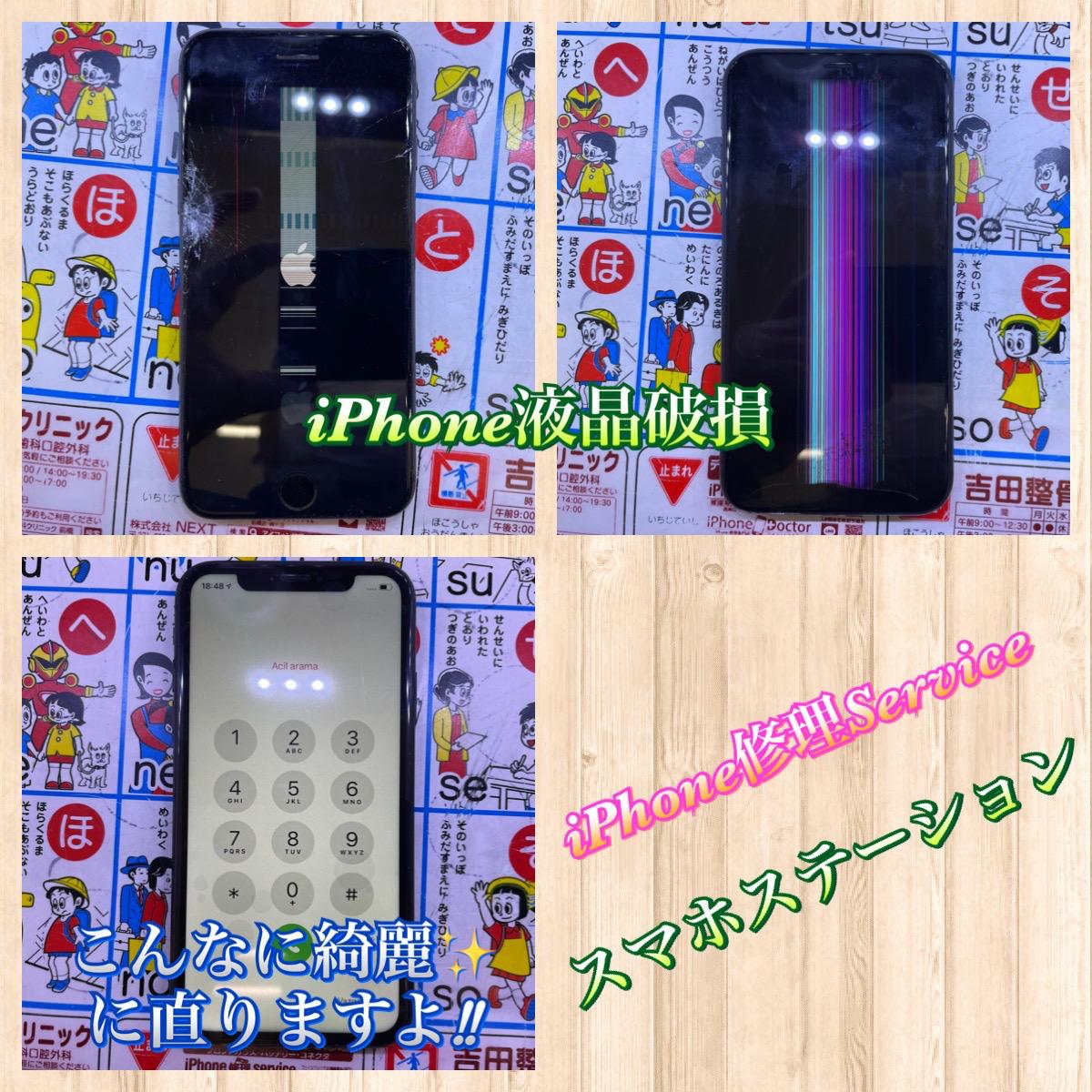 iphoneX液晶破損