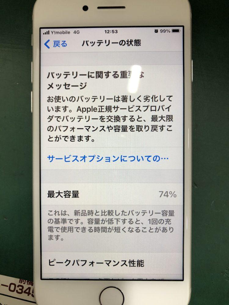 iPhone8 バッテリー容量低下