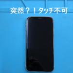 iPhoneXR タッチできない