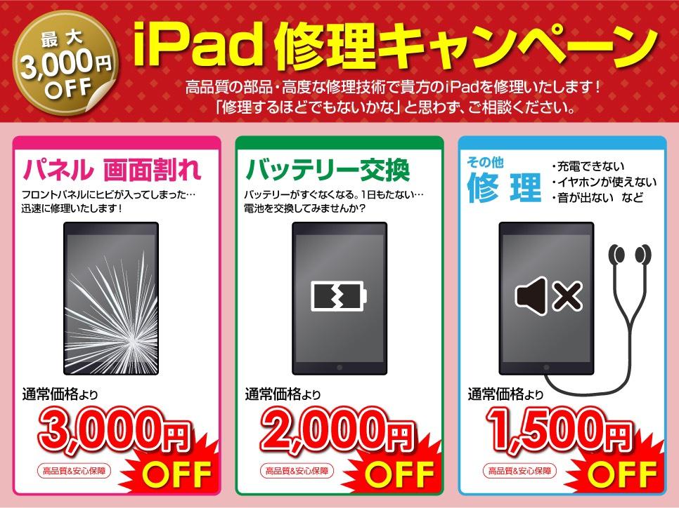 iPad修理キャンペーン
