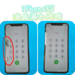 iPhoneXS液晶漏れ画面交換修理