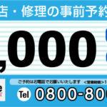 来店修理予約で1000円OFF