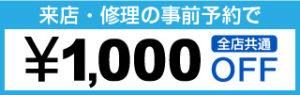 修理予約で1000円OFF