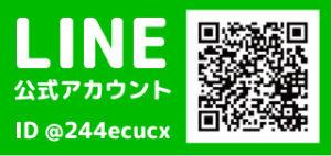 LINE公式アカウント ID:@244ecucx