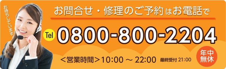iPhone/iPad修理 お問合せ・修理のご予約 tel 0800-800-2204
