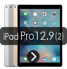 iPad Pro12.9第2世代