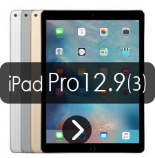 iPad Pro12.9第3世代